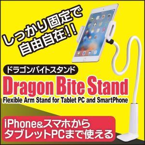 スマホ固定スタンドアーム ドラゴンバイトスタンド スマートフォン タブレット70センチ セール 送料...