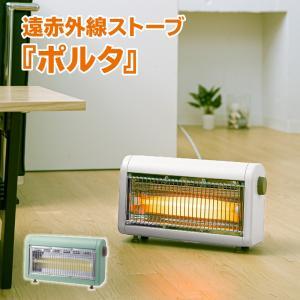 遠赤外線ストーブ ポルタ 電気ストーブ 足元暖房 コンパクト 暖房器具 送料無料 / DS-T195...