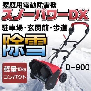 送料無料 家庭用電動除雪機 雪かき 除雪 除雪機 大雪 スノー パワー / スノーパワーDX D-900|toku109shop