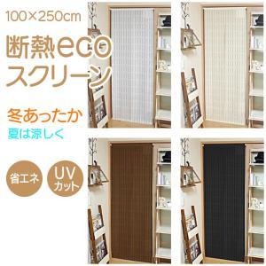 日本製 間仕切り断熱ecoスクリーン 簡単断熱 簡単設置 断熱カーテン のれん エコスクリーン 冷房 暖房 送料無料 【★】/断熱ecoスクリーン