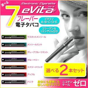 【2本セット】 電子タバコ 【エビータ・ビタミスト】たばこ ニコチン0・タール0・ビタミン・たばこ・...
