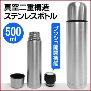 真空ステンレスボトル 500ml ステンレスボトル 水筒 真空二重構造 保温 保冷 プッシュ開閉式/...