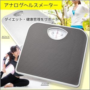 体重計 アナログヘルスメーター シンプル機能 乗るだけ簡単 見やすいレンズ付き/アナログヘルスメーター|toku109shop