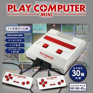 ファミコン互換機 30種類のゲームを内蔵 テレビ FC ゲーム レトロゲーム USB電源/プレイコンピュータミニ|toku109shop