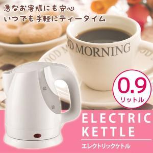 0.9L 電気ケトル エレクトリックケトル 湯沸かし /電気ケトルFK-990