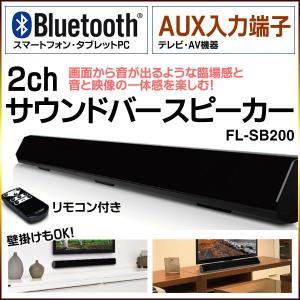 送料無料 2ch サウンドバースピーカー ロングスピーカー ブルートゥース 83cm 液晶テレビ スピーカー Bluetooth テレビ/FL-SB200|toku109shop