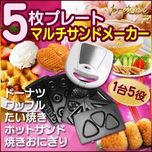 1台5役 マルチサンドメーカー GD-SM5 ホットサンド ワッフル 焼きおにぎり ドーナツ たい焼...