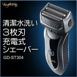 充電式シェーバー シェイバー 髭剃り 充電式 /シェイバー GD-ST304|toku109shop