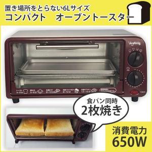 送料無料 コンパクトオーブントースター 2枚焼き お餅 ピザ グラタン 6Lサイズ/オーブントースターGD-V06L