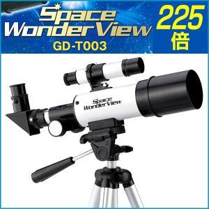 コンパクト天体望遠鏡 Space Wonder View スペースワンダービュー 天体望遠鏡 225倍 送料無料/ GD-T003|toku109shop