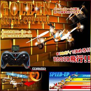 送料無料 ドローン ゴールド3Dラジコン クアッドコプター 4ch 3D飛行 加速度機能 ヘリコプター / ゴールド3Dラジコン|toku109shop