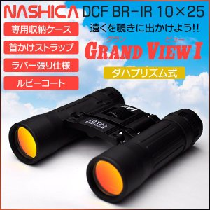 NASHICA ナシカコンパクト双眼鏡 GRAND VIEW I 10×25DCF BR-IR グランビュー送料無料【★】 /ナシカグランビューI DCF BR-IR|toku109shop