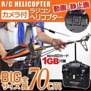 カメラ付BIGラジコンヘリコプター 全長約70cm LEDライト カメラ付 ラジコン ヘリコプター ジャイロセンサー搭載 /70cmカメラ付 ラジコンヘリコプター|toku109shop