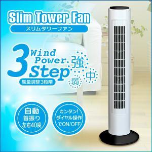 送料無料 スリムタワーファン 自動首振り 風力調整3段階 扇風機 熱帯夜 夏 熱い/タワーファンIFD-396