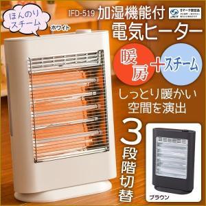 【年末年始セール】 送料無料 加湿機能付電気ヒーター 加湿 加湿器 ストーブ 暖房  スチーム機能 電気ヒーター 暖房+スチーム/IFD-519ヒーター toku109shop