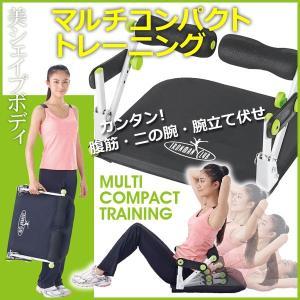 送料無料 鉄人倶楽部 マルチコンパクトトレーニング腹筋 シットアップベンチ トレーニング 腹筋マシン ダイエット器具/マルチコンパクトトレーニングIMC-22|toku109shop