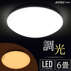 リモコン付き LEDシーリングライト 6畳用 調光10段階 調色 白色⇔暖色 メーカー1年保証  コ...