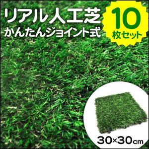 送料無料 【10枚セット】人工芝生ジョイントマット 30cm×30cm リアル人工芝 ベランダ 庭 /ジョイント人工芝|toku109shop