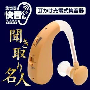 送料無料 耳かけ充電式集音器 快音くん聞き取り名人 補聴器型集音器 強度UP商品リニュアル/快音くん【聞き取り名人】