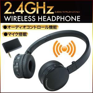 2.4GHz ワイヤレスヘッドフォン ヘッドフォン ワイヤレス テレビ パソコン /2.4GHz ワイヤレスヘッドフォン|toku109shop