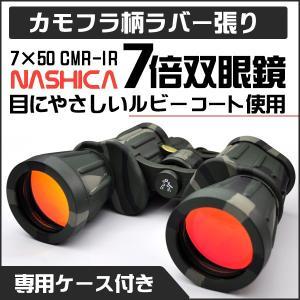 ナシカ 7倍 双眼鏡 PRISM 7x50 ZC...の商品画像