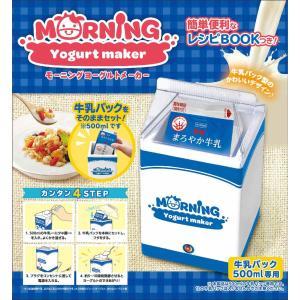 ヨーグルトメーカー 牛乳パックで作る 発酵 家庭で作る ヨーグルト ※500mlパック専用 送料無料...