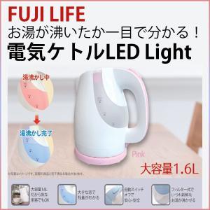 光ってお知らせLED電気ケトル1.6L 電気ケトル LED 湯沸かし 大容量/1.6L LED電気ケトル