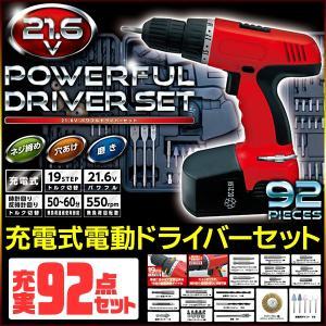 DIYに最適な 21.6V 充電式 パワフル ドライバー セット 電動ドライバー  92PC /21.6Vパワフルドライバーセット|toku109shop