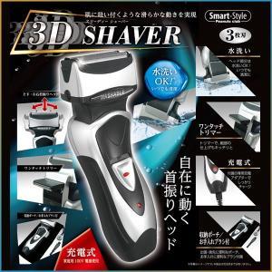 充電式3Dシェーバー 3枚刃 水洗いOK 首振り 髭剃り /シェーバーKK00328|toku109shop
