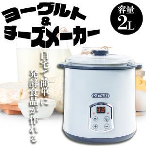 送料無料 ヨーグルト&チーズメーカー|toku109shop