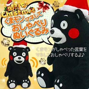 くまモン マネしておしゃべりぬいぐるみ X'masバージョン クリスマス・プレゼント/くまモンぬいぐるみX'mas|toku109shop