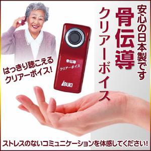 送料無料 骨伝導クリアボイス 伊吹電子 音声拡聴器 日本製 集音器 / 骨伝導クリアーボイス