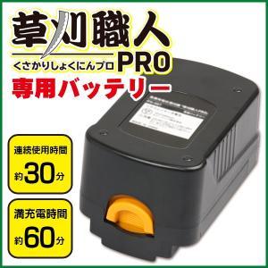 草刈職人本体と同梱できます 草刈り職人 専用バッテリー TU-342 / 草刈の助 バッテリー|toku109shop