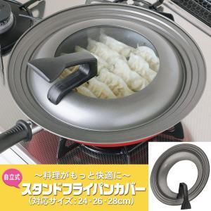 スタンドフライパンカバー  24・26・28cmの3サイズ対応 フライパン 料理 餃子 目玉焼き キ...