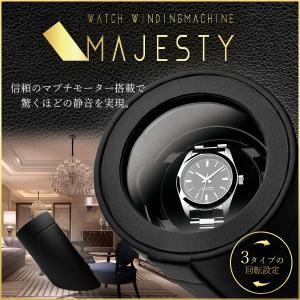 セール延長 送料無料 ワインディングマシーン マジェスティ マブチモーター採用 1本巻き 自動巻き 時計 ウォッチワインダー /マジェスティ|toku109shop