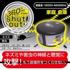 超音波ネズミ 害虫駆除機 360°シャットアウト  ネズミ 害虫 駆除 超音波/360°シャットアウト