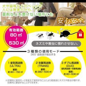 超音波ネズミ 害虫駆除機 360°シャットアウト  ネズミ 害虫 駆除 超音波/360°シャットアウト|toku109shop|04
