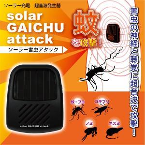 商品名 ソーラー充電 害虫アタック  コメント  害虫の神経と聴覚に超音波で攻撃!しかも、ソーラー充...
