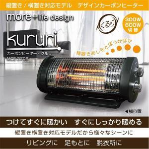 カーボンヒーター クルリ 電気ストーブ 電気ヒーター タイマー機能 /MCE-3706 toku109shop