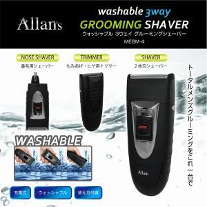 ウォッシャブル 3ウェイグルーミングシェーバー 充電式 電気シェーバー 鼻毛 もみあげ ヒゲ 水洗い 髭剃り /シェーバー MEBM-4|toku109shop