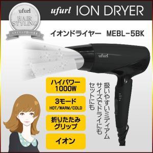 送料無料 ufurl イオンドライヤー ハイパワー 1100W ドライヤー イオン / イオンドライヤーMEBL-5ブラック|toku109shop