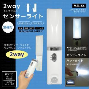 2WAYセンサーライト 常備灯 ハンドライト 玄関 階段 廊下 リビング 人感センサー /センサーライトMEL-54|toku109shop