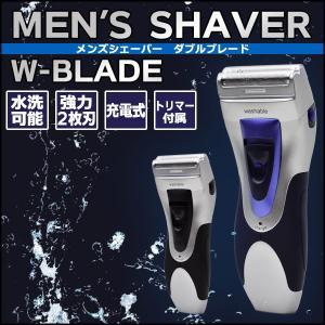 送料無料 充電式 メンズシェーバー 2枚刃 水洗いOK 髭剃り トリマー付き /MENS SHAVER|toku109shop