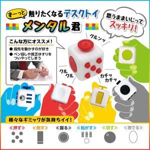 セール ストレス解消キューブ  メンタル君 フィジェットキューブ ※カラーはお任せです。お選び頂けません/メンタル君|toku109shop