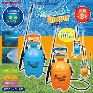 簡易シャワー 手動ポンプ圧力式 3L アウトドア レジャー 運動 ※カラーはお選びいただけません /スプラッシュシャワー|toku109shop