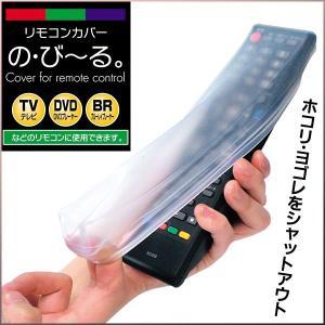 リモコンカバー メール便発送 送料無料 テレビDVD リモコン カバー シリコン /リモコンカバー の・び〜る