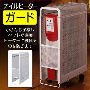【予約】 送料無料 オイルヒーターガード OGT1542 子供・赤ちゃん けが防止・やけど防止/オイルヒーター ガードOGT-1542 toku109shop