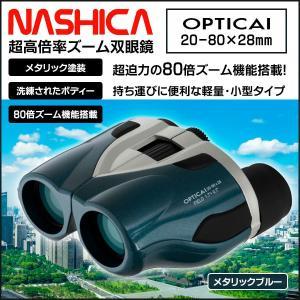 送料無料 ナシカ ズーム双眼鏡 OPTICA I 20-80×28 ZOOM  最大80倍 アウトドア/ナシカ80倍双眼鏡|toku109shop