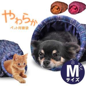 メール便発送 送料無料 ペット用寝袋Mサイズ 猫 キャット 犬 ドック /ペット用寝袋 Mサイズ