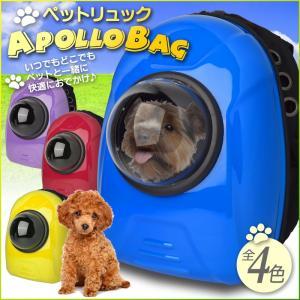 送料無料 ペットリュックサック 犬 猫 いぬ ねこ 小型犬用 キャリーケース キャリーバッグ/アポロバック|toku109shop
